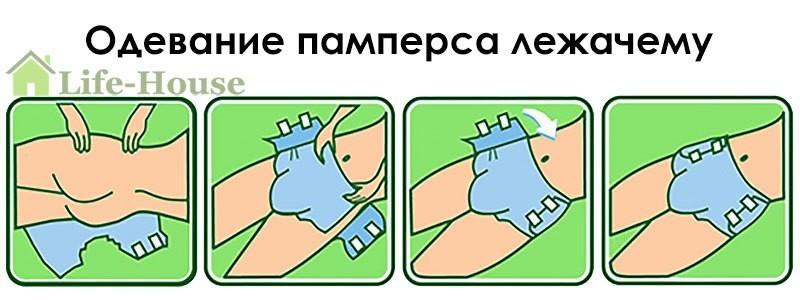 схема одевания памперса лежачему человеку