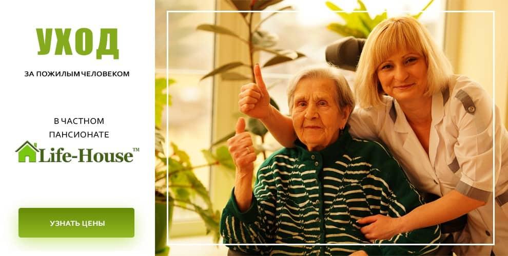 предложение узнать о ценах в доме престарелых в киеве и украине